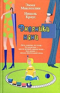 Дневники няни - Николь Краус