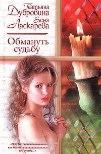 Обмануть судьбу - Елена Ласкарева
