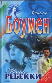 Тайна Ребекки - Салли Боумен