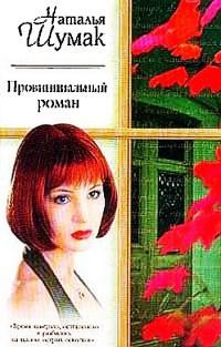 Провинциальный роман - Наталия Шумак