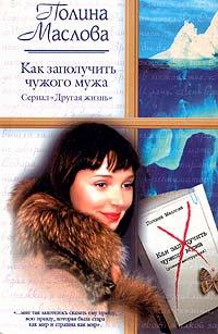 Как заполучить чужого мужа - Полина Маслова