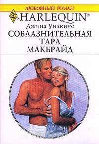 Соблазнительная Тара Макбрайд - Джина Уилкинс