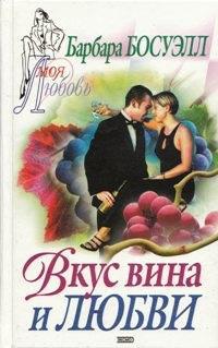 Вкус вина и любви - Барбара Босуэлл