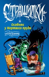 Особняк у Мертвого пруда - Александр Белогоров