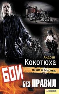 Бои без правил - Андрей Кокотюха