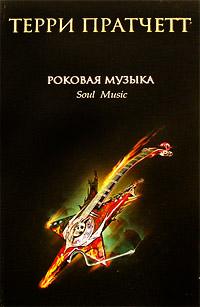 Роковая музыка - Терри Пратчетт