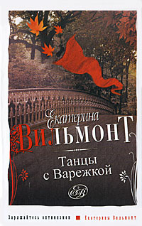 Танцы с Варежкой - Екатерина Вильмонт