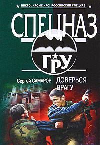 Доверься врагу - Сергей Самаров