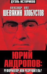 Юрий Андропов: реформатор или разрушитель? - Олег Хлобустов
