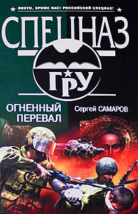 Огненный перевал - Сергей Самаров