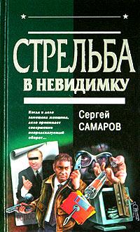 Стрельба в невидимку - Сергей Самаров