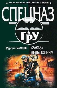 «Заказ» невыполним - Сергей Самаров