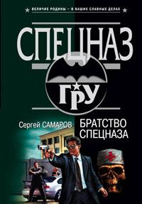 Братство спецназа - Сергей Самаров