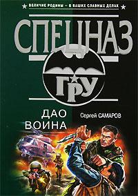 Дао воина - Сергей Самаров