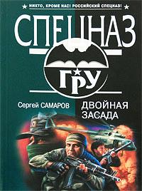 Двойная засада - Сергей Самаров