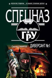 Диверсант №1 - Сергей Самаров