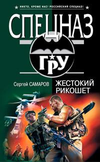 Жестокий рикошет - Сергей Самаров