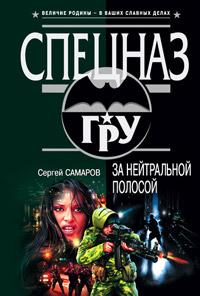 За нейтральной полосой - Сергей Самаров