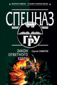 Закон ответного удара - Сергей Самаров