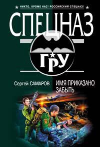 Имя приказано забыть - Сергей Самаров