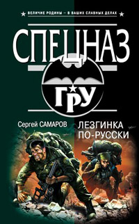 Лезгинка по-русски - Сергей Самаров