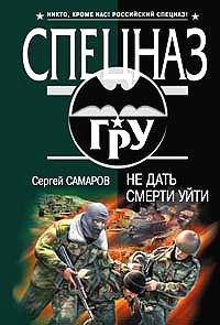 Не дать смерти уйти - Сергей Самаров