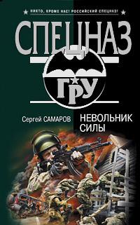 Невольник силы - Сергей Самаров