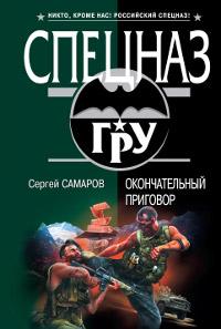 Окончательный приговор - Сергей Самаров
