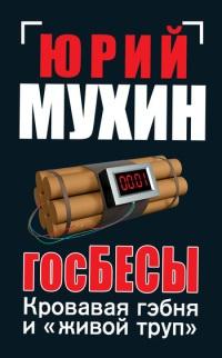 """Госбесы. Кровавая гэбня и """"живой труп"""" - Юрий Мухин"""