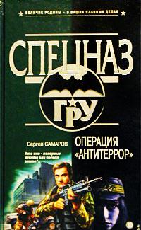Операция «Антитеррор» - Сергей Самаров