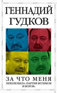 """За что меня невзлюбила """"партия жуликов и воров"""" - Геннадий Гудков"""