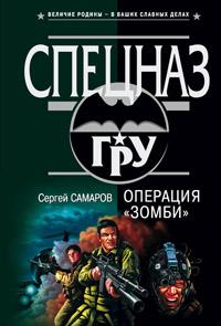 Операция «Зомби» - Сергей Самаров