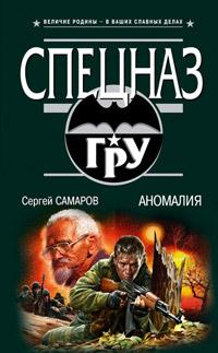 Аномалия - Сергей Самаров