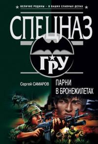 Парни в бронежилетах - Сергей Самаров