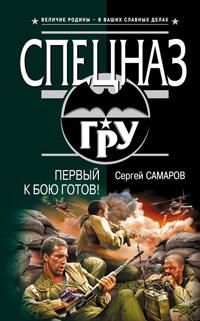 Первый к бою готов! - Сергей Самаров