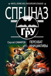 Перехват инициативы - Сергей Самаров