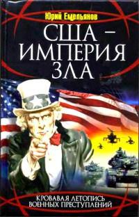 США - Империя Зла - Юрий Емельянов