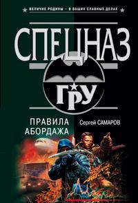 Правила абордажа - Сергей Самаров