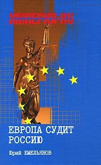 Европа судит Россию - Юрий Емельянов