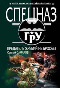 Предатель жребий не бросает - Сергей Самаров