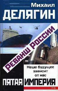 Реванш России - Михаил Делягин