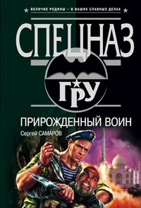 Прирожденный воин - Сергей Самаров