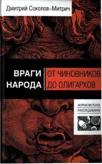Враги народа. От чиновников до олигархов - Дмитрий Соколов-Митрич