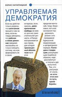 Управляемая демократия. Россия, которую нам навязали - Борис Кагарлицкий