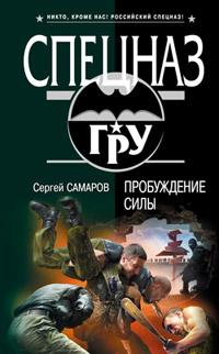 Пробуждение силы - Сергей Самаров