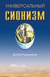 Сознание третьего храма - Дмитрий Радышевский