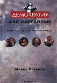 Демократия для избранных. Настольная книга о политических играх США - Майкл Паренти