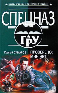 Проверено: мин нет! - Сергей Самаров