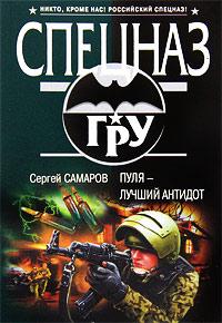 Пуля - лучший антидот - Сергей Самаров