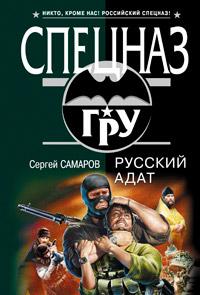 Русский адат - Сергей Самаров